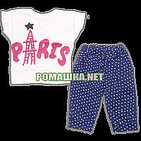 Детский летний костюм р. 104-110 для девочки тонкий ткань КУЛИР 100% хлопок ТМ Ромашка 3511 Бежевый 104
