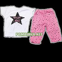Детский летний костюм р. 104-110 для девочки тонкий ткань КУЛИР 100% хлопок ТМ Ромашка 3509 Розовый 110