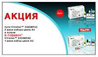 Vitremer™ (Витремер) 3303MPA3 мини-набор цв.А3 (2 упаковки) + 1 упаковка в подарок