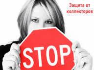 Защита от неправомерных действий кредиторов, антиколлекторские услуги