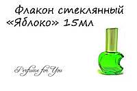 """Флакон стеклянный """"Яблоко"""" 15 мл"""