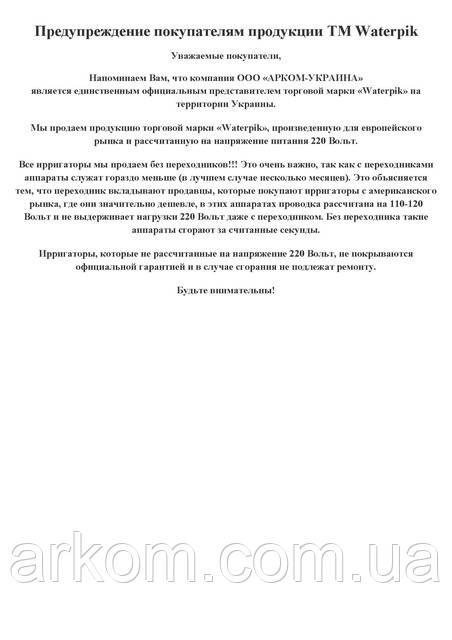 """Предупреждение покупателям продукции ТМ """"Waterpik"""""""