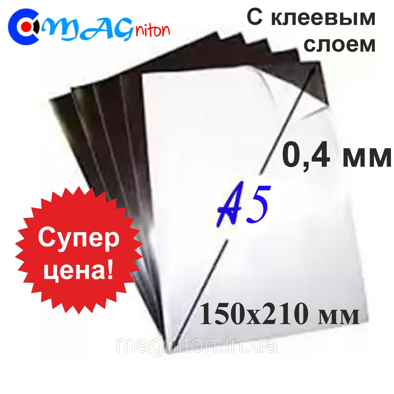 А5 магнитный винил с клеевым слоем 0,4 мм