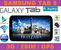 Мощный планшет-телефон Samsung T9100 3G, 9 дюймов,2 сим