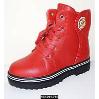 Демисезонные ботинки для девочки на тракторной подошве, 27-32 размер