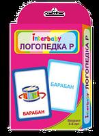 Логопедка Р. Карточки логопедические