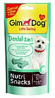 Косточки GimDog Little Darling Dental для мелких пород собак, очищение зубов, 40 г