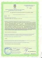 сертифик1.jpg