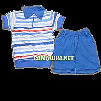 Детский летний костюм р. 92 для мальчика тонкий ткань КУЛИР 100% хлопок 3517 Голубой