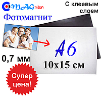 Магнитный винил А6. 10х15 с клеевым слоем 0,7мм