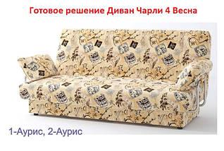 Диван - кровать Чарли с подлокотниками №4 , фото 2