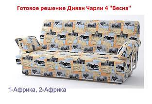 Диван - кровать Чарли с подлокотниками №4 , фото 3