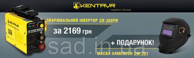 "Сварочный  аппарат ""Кентавр СВ-300РВ микрон"" + Маска сварщика хамелеон ""Кентавр СМ-201"" цена комплекта 2169 грн"
