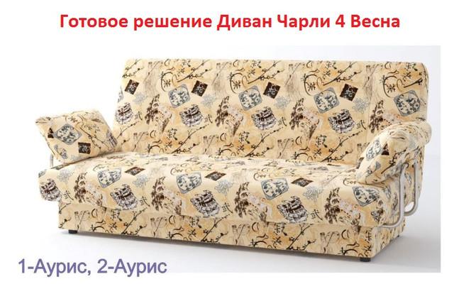 Диван - кровать Чарли с подлокотниками-4 Весна 1-Аурис, 2-Аурис