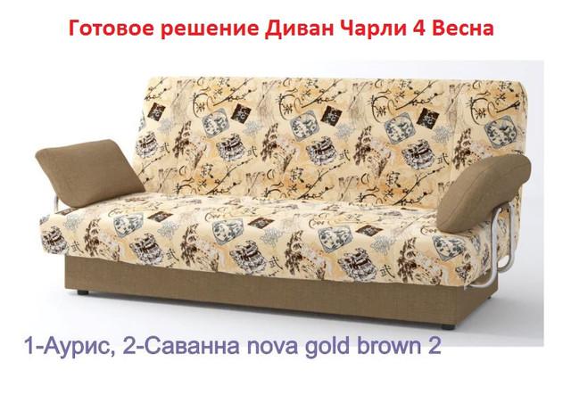 Диван - кровать Чарли с подлокотниками-4 Весна 1-Аурис, 2-Саввана nova gold brown 2