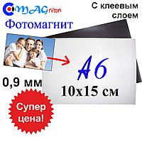 Магнитный винил А6. 10х15 с клеевым слоем 0,9мм