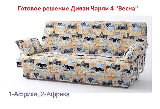 Диван - кровать Чарли с подлокотниками-4 Весна 1-Африка, 2-Африка