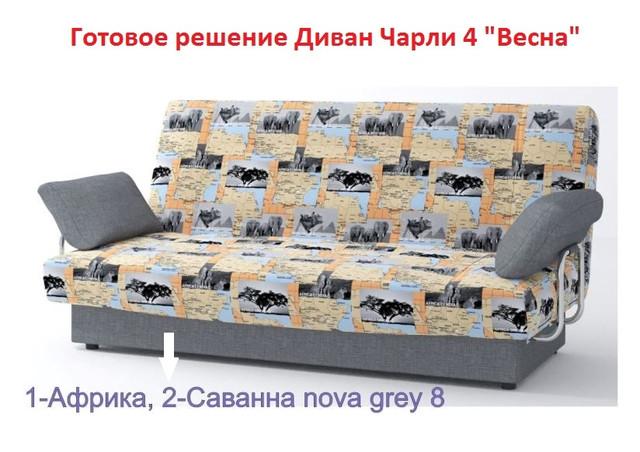 Диван - кровать Чарли с подлокотниками-4 Весна 1-Африка, 2-Саввана nova grey-8