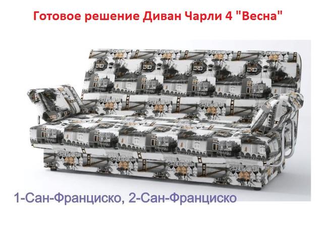 Диван - кровать Чарли с подлокотниками-4 Весна 1-Сан Франциско, 2-Сан Франциско