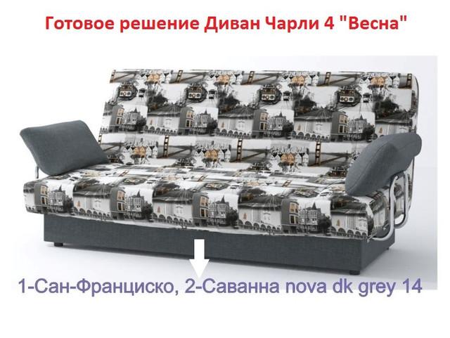 Диван - кровать Чарли с подлокотниками-4 Весна 1-Сан Франциско, 2-Саввана nova dk grey-14