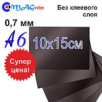 Гибкий магнитный винил 10х15 без клеевого слоя 0,7 мм