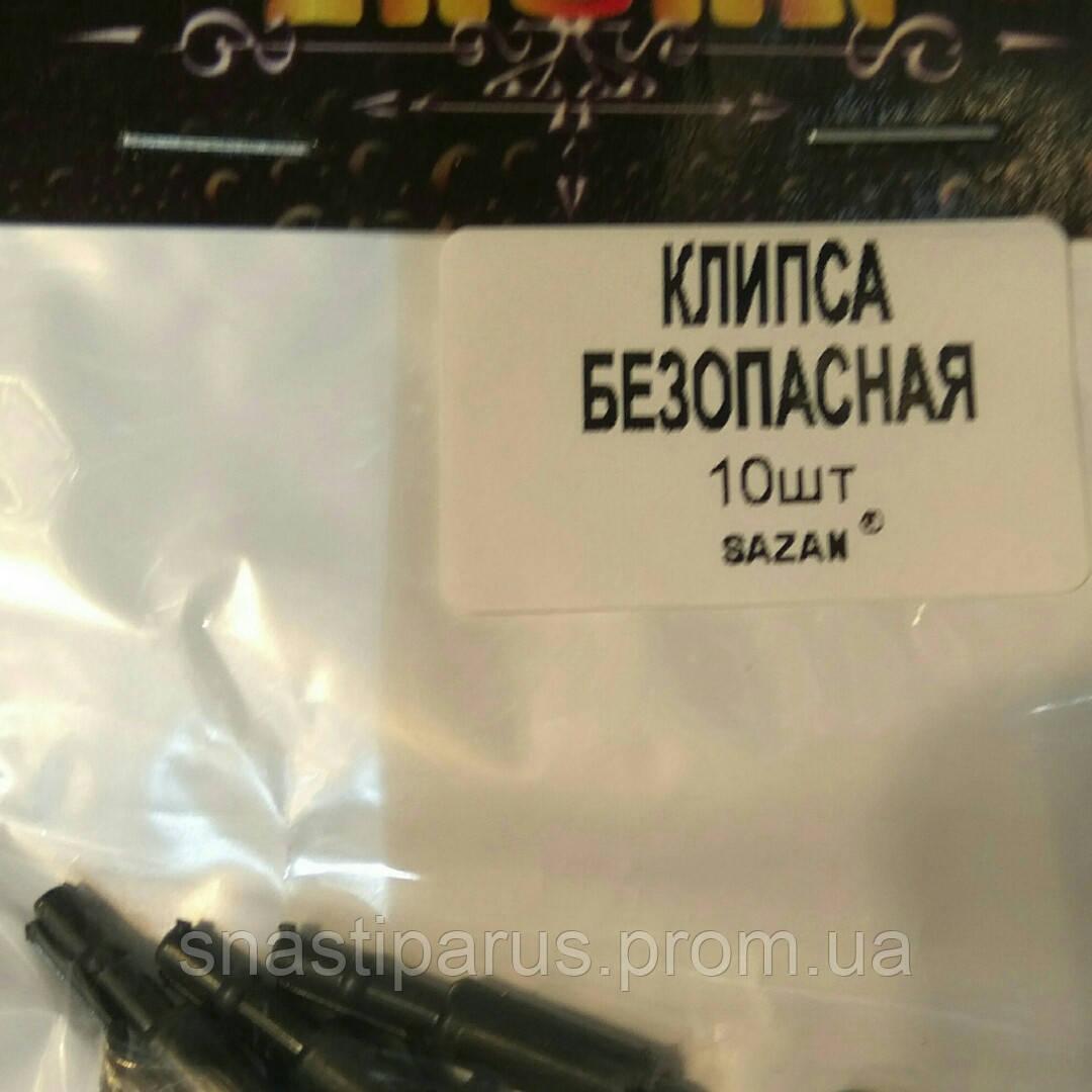 Клипса безопасности (10шт) не - Парус Харьков в Харькове