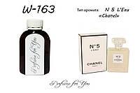 Женские наливные духи Chanel № 5 L'eau 125 мл
