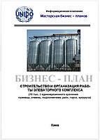 Бизнес-план (ТЭО). Элеватор зерновой. Услуги хранения и подработки зерновых.Соя, рапс, подсолнечник, кукуруза  10 тыс. т