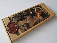 """Шоколад """"С любовью"""" тёмный с изюмом и арахисом 150 гр"""