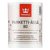 Паркетти-Ясся глянцевый лак для пола – Parketti Assa 1 л