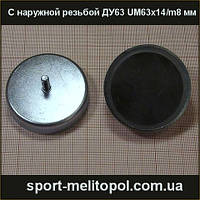 Ферритовый держатель с наружной резьбой ДУ63 UM63x14/m8 мм