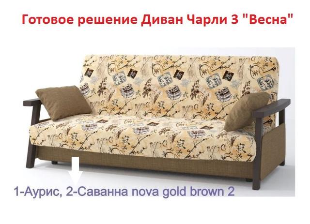 Диван Чарли 3 с подлокотниками Весна 1-Аурис, 2-Саввана nova gold brown 2