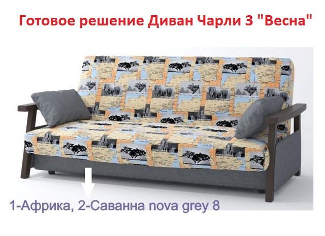 Диван Чарли 3 с подлокотниками Весна 1-Африка, 2-Саввана nova grey-8