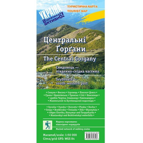 "Карта Карпат ""Центральные Горганы"""