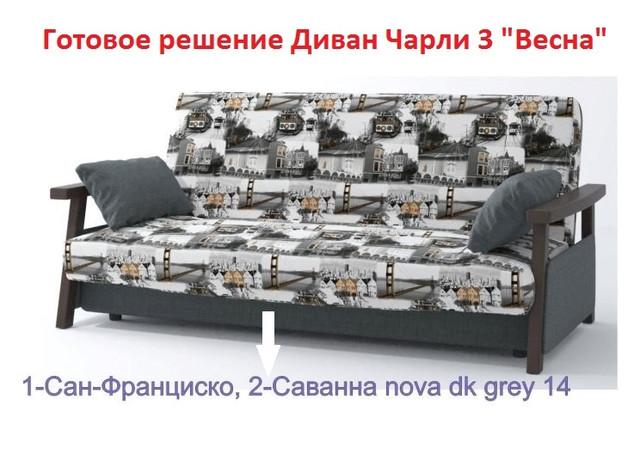 Диван Чарли 3 с подлокотниками Весна 1-Сан Франциско, 2-Саввана nova dk grey-14