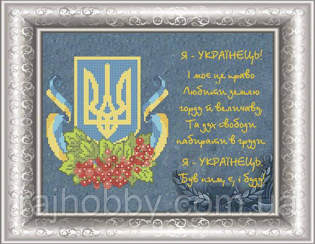 Княгиня Ольга Схема для вышивки бисером Символика СКМ-154