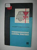 А.Моргулев, Е.Сонин Полупроводниковые системы зажигания. Серия: Массовая радиобиблиотека