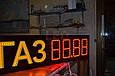 Електронне табло стел для АЗС, марка палива поноцветные модулі, фото 10