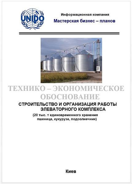 Элеватор экономическое обоснования фольксваген транспортер на авито московская область с пробегом