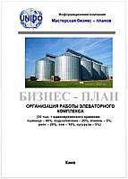 Бизнес-план (ТЭО). Элеватор зерновой. Услуги хранения и подработки зерновых.Соя, рапс, подсолнечник, кукуруза  30 тыс. т