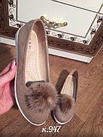 Шикарные балетки с бубоном  экозамш ,мех кролик  цвет:беж