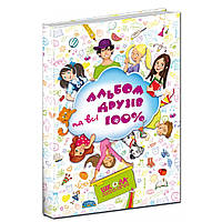 Альбом друзів на всі 100% Книга для дівчат та хлопців