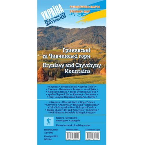 """Карта """"Гринявськие и Чивчинские горы"""" ламинированная"""