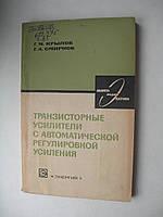 """Крылов Г. """"Транзисторные усилители с автоматической регулировкой усиления. Библиотека радиоэлектроники"""