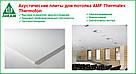 Акустические потолки AMF Thermatex Thermofon 15х600х1200мм, белый, фото 2