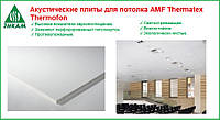 Акустические потолки AMF Thermatex Thermofon