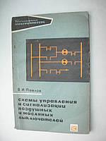 """В.Павлов """"Схемы управления и сигнализации воздушных масляных выключателей"""". Библиотека электромонтера"""