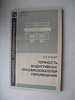 Л.Срибнер Точность индуктивных преобразователей перемещений. Библиотека приборостроителя
