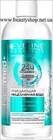 Eveline Facemed+ мицелярная вода 3в1 очищающая