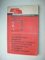 Ликвидация аварий в главных схемах электрических соединений станций и подстанций. Библиотека электромонтера